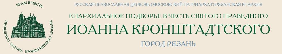 Рязань_подворье_круглое_лого.jpg